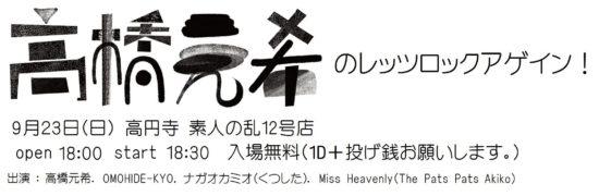 高橋元希のレッツロックアゲイン! @ 素人の乱12号店 | 杉並区 | 東京都 | 日本