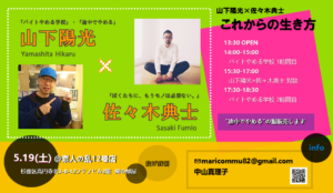 山下陽光×佐々木典士『これからの生き方』 @ 素人の乱12号店