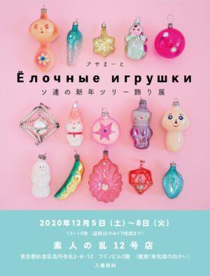 アサまーと《ソ連の新年ツリー飾り展》 @ 素人の乱12号店