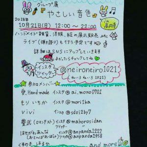 グループ展❤やさしい音色」 @ 素人の乱12号店 | 杉並区 | 東京都 | 日本