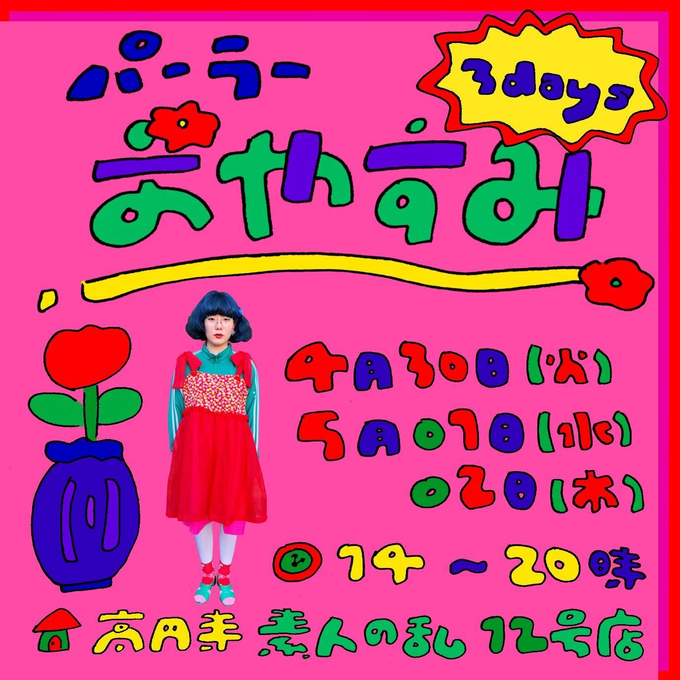 パーラーおやすみ @ 素人の乱12号店 | 杉並区 | 東京都 | 日本