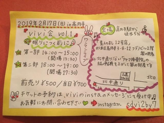 vivi会 vol.1 〜眠りにつく前に〜 @ 素人の乱12号店 | 杉並区 | 東京都 | 日本